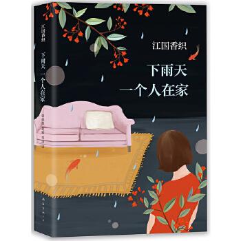 下雨天一个人在家(pdf+txt+epub+azw3+mobi电子书在线阅读下载)