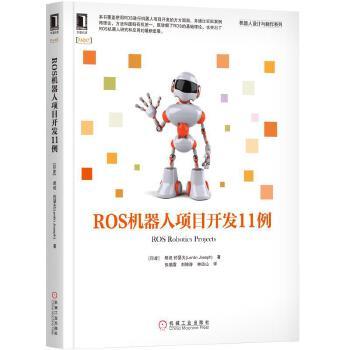ROS机器人项目开发11例 有助于机器人制作爱好者精通机器人设计的各个方面。