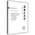 《汉籍与汉学》(总第五期)