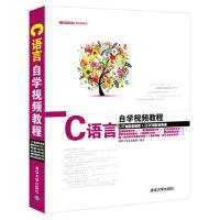 【二手旧书】C语言自学视频教程地(配(软件开发自学视频教程 软件开发技术联盟 清华大学出版社