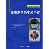 手术技巧图谱系列:屈光不正的手术治疗