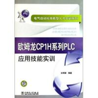 欧姆龙CP1H系列PLC应用技能实训( 货号:751231223)