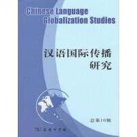 汉语国际传播研究(总第10辑)