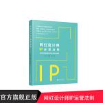 网红设计师IP运营法则 如何在互联网时代建立设计师品牌 广西师范大学出版社贝贝特出版 不以定价销售已售价为准介意者勿购