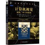 【新书店正版】计算机视觉:模型、学习和推理[英]西蒙 J.D. 普林斯(Simon J. D. Prince机械工业出