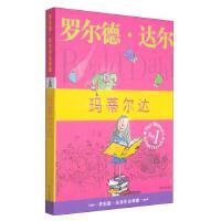 玛蒂尔达-罗尔德・达尔作品典藏 外国儿童文学7-9-10-12岁少儿文学幻想小说励志成长故事书四五六年级中小学生课外阅