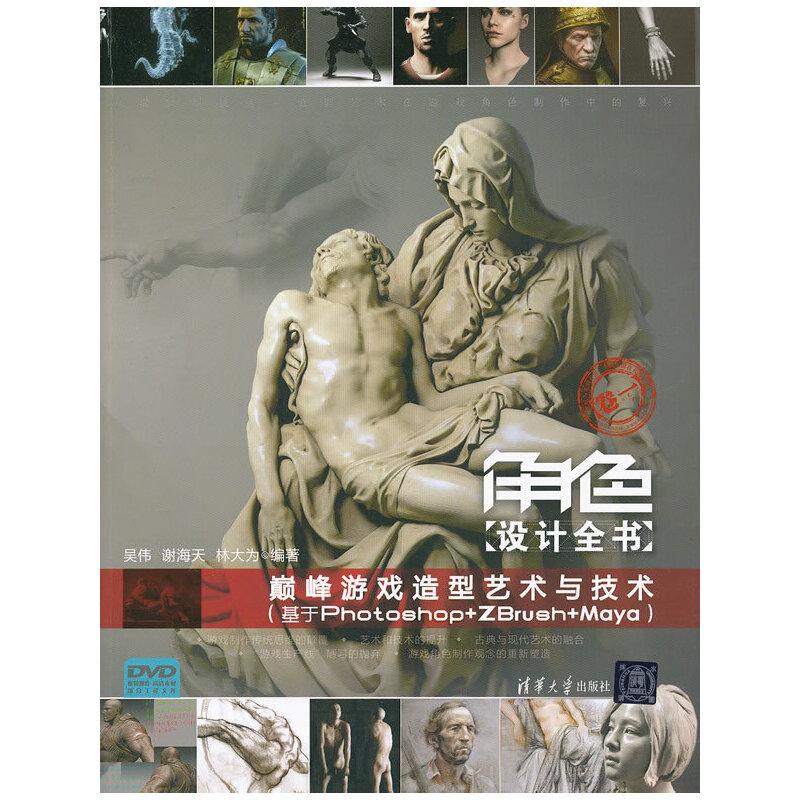 角色设计全书【卷一】——巅峰游戏造型艺术与技术(基于Photoshop+ZBrush+Maya)(配光盘)
