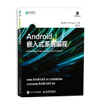 Android 嵌入式编程