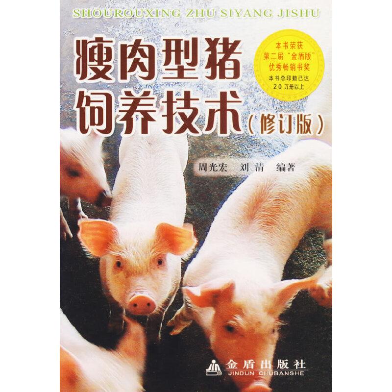 瘦肉型猪饲养技术(修订版)