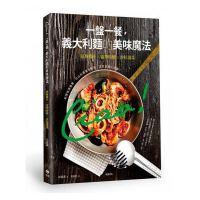 预售正版: 崔惠淑 《Ciao!一盘一餐,意大利面的美味魔法》悦知16