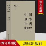 中国刑事审判指导案例07卷(增订第3版)
