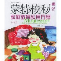 【正版现货】蒙特梭利家庭教育实用方案(3-4岁) 徐朝霞 9787801449931 中国宇航出版社