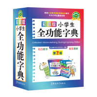 彩图版小学生全功能字典(64开) 说词解字辞书研究中心 9787513805339 华语教学出版社