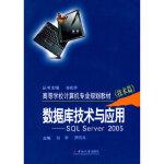 【正版直发】数据库技术与应用-SQL server 2005(技术篇) 陆琳,罗明亮 9787548700081 中南
