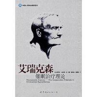 艾瑞克森催眠治疗理论 (美)吉利根(Gilligan,S.G.) ,王峻 世界图书出版公司 9787506286855