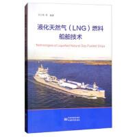 液化天然气(LNG)燃料船舶技术甘少炜 等中国质检出版社,中国标准出版社9787506687027