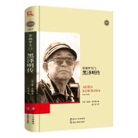 正版全新 文学名家名著:【大师馆37】穿越罗生门:黑泽明传