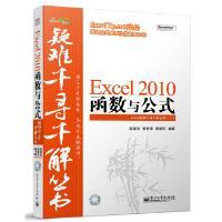 Excel疑难千寻千解丛书:Excel 2010函数与公式 陈国良,荣胜军,黄朝阳 电子工业出版社 978712112