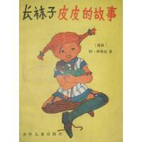 �L�m子皮皮的故事9787532433940少年�和�出版社【正版直�l】