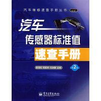 汽车传感器标准值速查手册(第2版)