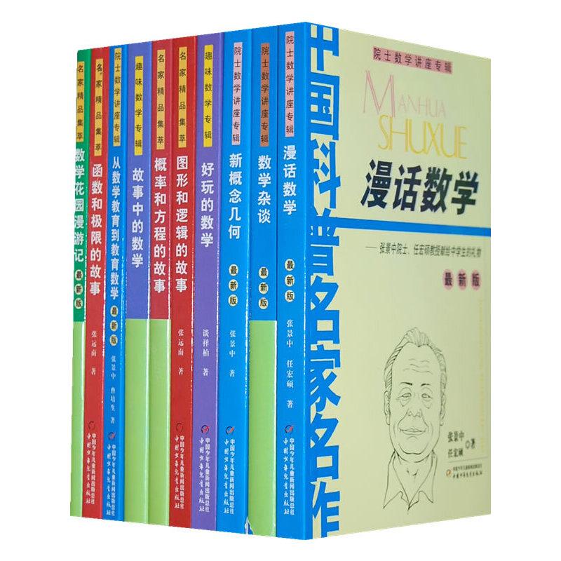 中国科普名家名作数学系列(全27册)(适合9-99岁读者阅读)——一旦拥有,别无所求!