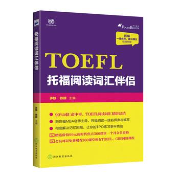 托福阅读词汇伴侣(pdf+txt+epub+azw3+mobi电子书在线阅读下载)