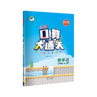 小学口算大通关 数学 五年级上册 SJ(苏教版)2019年秋