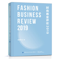 时尚商业评论2019(精装)