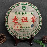【7片】2013年云南勐海(老班章)普洱生茶 500g/片