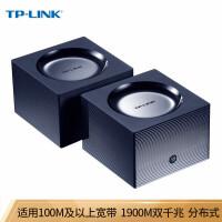 TP-LINK WDR7650千兆易展版两只套装 全千兆无线路由器家用wifi穿墙王双频智能光纤宽带mesh分布式大户型
