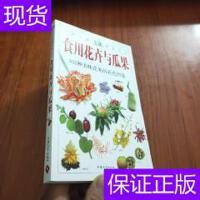 [二手旧书9成新]食用花卉与瓜果:332种美味花果的彩色图鉴 /徐晔