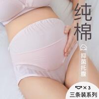 婧麒孕妇内裤纯棉孕中期高腰托腹秋季孕晚期初期早期抗菌裤头大码