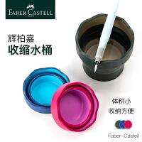 辉柏嘉可伸缩水桶洗笔筒/洗笔桶画笔清洗水桶 1815 水彩颜料