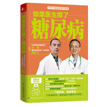 如果医生得了糖尿病(pdf+txt+epub+azw3+mobi电子书在线阅读下载)