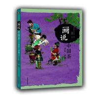 画说中国茶:茶史・茶趣(国内首套原创茶文化水墨绘本,彩色精装)