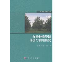 红松种质资源评价与利用研究