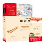 山海经 统编语文教科书 四年级(上)快乐读书吧推荐阅读书目