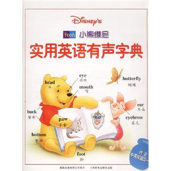 《小熊维尼实用英语有声字典(附中英双语CD一