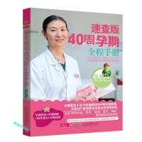速查版40周孕期全程手册(彩色图文版) 李扬、申南