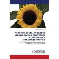 【预订】Ustoychivost' Zlakov I Dvudol'nykh Rasteniy K