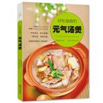 好吃易做的元气汤煲 张云甫,格润生活 9787555264637 青岛出版社