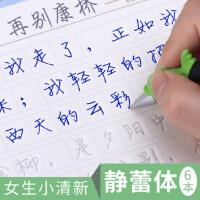 练字帖成人行楷速成女生徐静蕾字体钢笔硬笔书法行书楷书练字本板