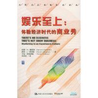 【正版现货】娱乐至上:体验经济时代的商业秀 施密特,朱岩岩 9787300053295 中国人民大学出版社