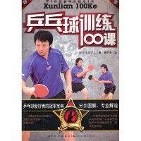 【新书店正版】乒乓球训练100课(日)大江正人吉林科学技术出版社9787538456011