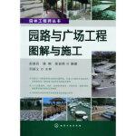 园林工程师丛书--园路与广场工程图解与施工 赵建民 化学工业出版社 9787122132390