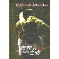 【二手书9成新】蜘蛛女之吻(阿根廷)普伊格(Puig,M.) ,屠孟超9787806577745译林出版社