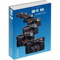 徕卡M第5版 (德)奥斯特洛,马广军 北京美术摄影出版社 9787805015309