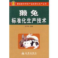 獭兔标准化生产技术