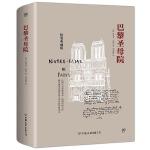 巴黎圣母院(一本震撼世界的爱情小说!读过后,终于更懂爱!全新精装典藏版,附赠四张精美书签!)
