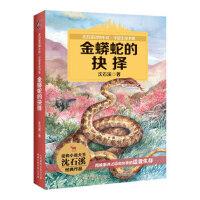 金蟒蛇的抉择 沈石溪 著 9787115443939 童趣出版有限公司,人民邮电出版社【直发】 达额立减 闪电发货 80